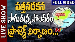 Central Govt Serious on Polavaram Project Works Delay || Live Show Full