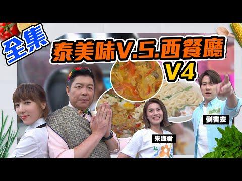 台綜-型男大主廚-20200527 泰美味VS西餐廳第四戰!!再拔一星就GG了!關鍵字料理到底行不行?!