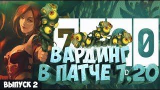 ДОТА 2 ПАТЧ 7.20 ВАРДИНГ В ПАТЧЕ 7.20 ОБНОВЛЕНИЕ ПАТЧ 7.20