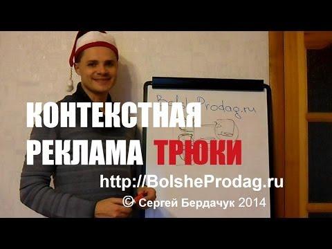 Яковлев контекстная реклама основы секреты трюки