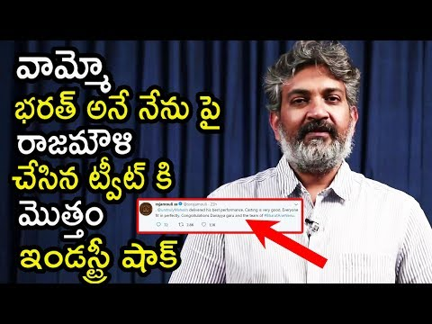 SS Rajamouli Shocking Review On Bharat Ane Nenu || Rajamouli Tweet On Bharat Ane Nenu || MovieBlends