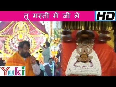 Tu Masti Me Jee Le [rajasthani Shyam Bhajan] By Nandu Ji video