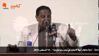 يقين| الاسواني محمد علي اول من قرر فكرة المواطنة