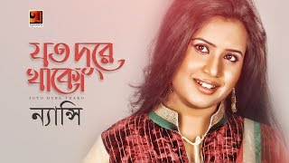 Joto Dure Thako Tumi  by Nancy  New Bangla Song 20