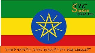 Sheger Tizita Ze Arada -  Ethiopian flag