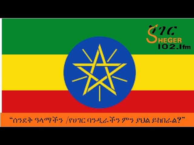 Sheger Tizita Ze Arada -  Flag of Ethiopia