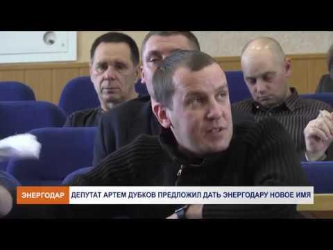 Депутат Дубков предложил переименовать Энергодар в Разводовск в честь заммэра Разводова