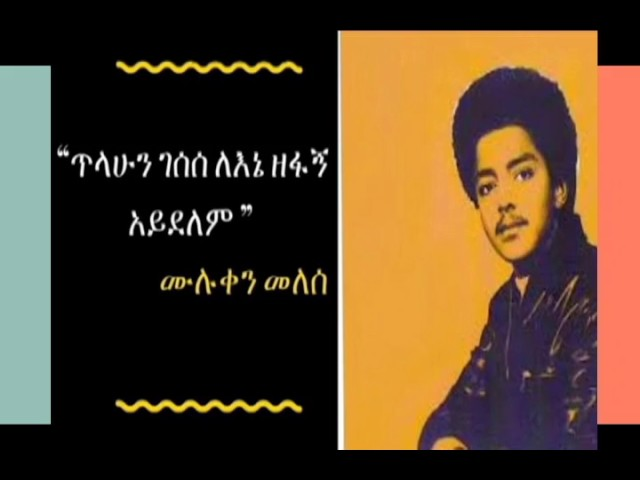 Artist Muluken Melese's Controversial Comment About Artist Tilahun Gessese
