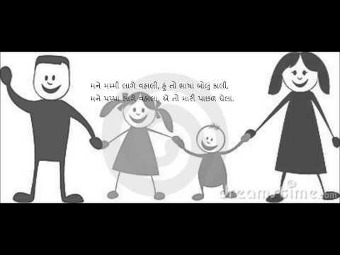 Mane Mummy Lage Vahali  મને મમ્મી લાગે વહાલી- Gujarati Balgeet kavita video