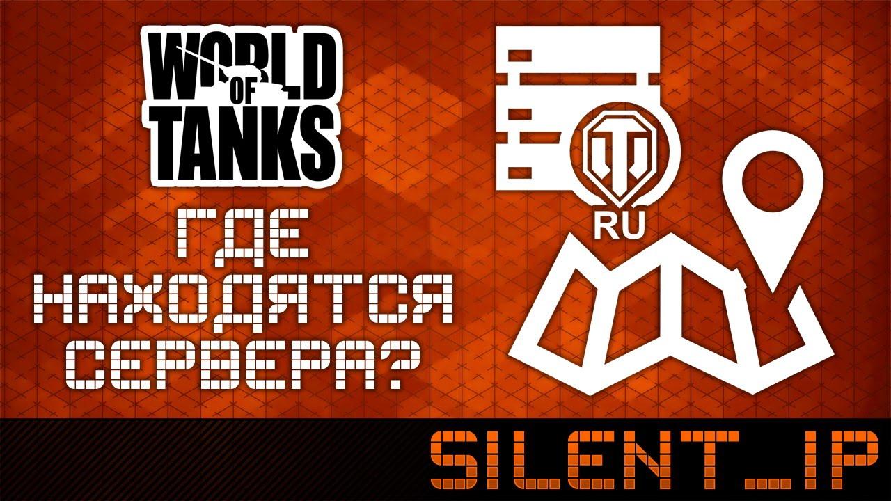Где находятся world of tanks