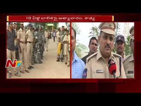 10 Years old Minor Girl Incident in Nirmal District | 10 ఏళ్ల బాలికపై అత్యాచారం, హత్య | NTV