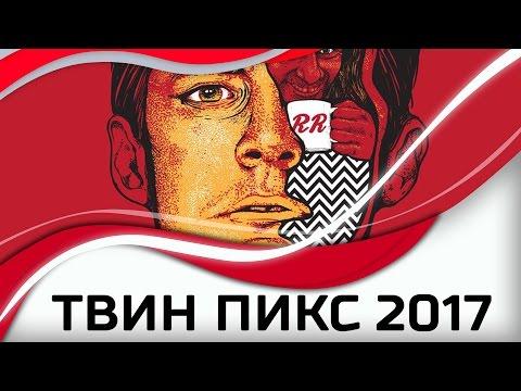 ТВИН ПИКС 2017. ВОЗВРАЩЕНИЕ ЛЕГЕНДЫ (СПОЙЛЕРЫ!)