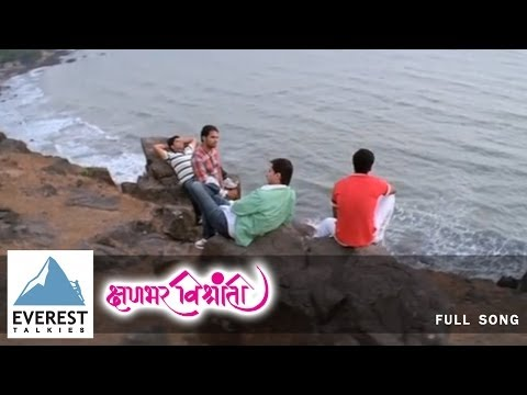 Holiday Holiday | Official Full Video Song | Kshanbhar Vishranti video