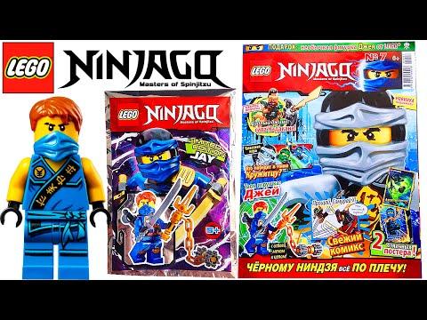#ЛЕГО #НИНДЗЯГО #Журнал Лего Ниндзяго №7 Июль 2016+Джей~Magazine Lego Ninjago №7 July 2016 Show