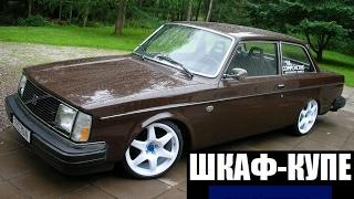 "Часть 8 [Volvo 242 Coupe] ""Чистый Швед"""
