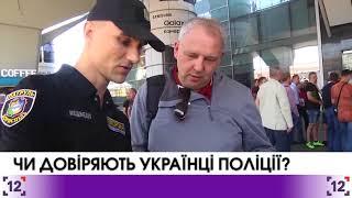 В Україні визначають рівень довіри до поліції