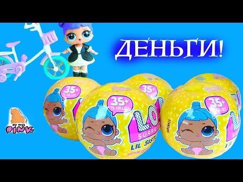 5 ЛАЙФХАКОВ от КУКЛЫ ЛОЛ чтобы заработать на ЛЕТНИЙ ЛАГЕРЬ!  LOL Lil Sisters Surprise Blind Balls