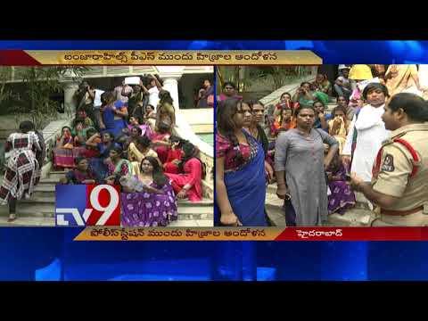 బంజారాహిల్స్ పీఎస్ వద్ద హిజ్రాల ఆందోళన || Hijras protest at Banjara Hills police station - TV9