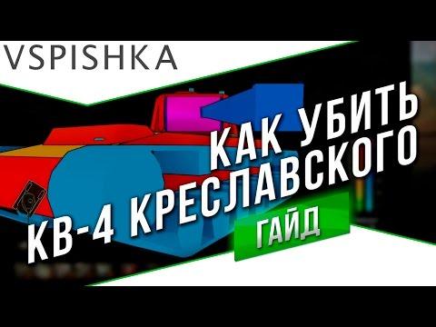 Как Убить / Куда Пробить КВ-4 Креславского
