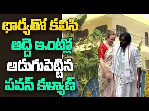 బెజవాడలో అద్దె ఇంట్లోకి అడుగుపెట్టిన పవన్ | Pawan Kalyan moves into rented house in Vijayawada