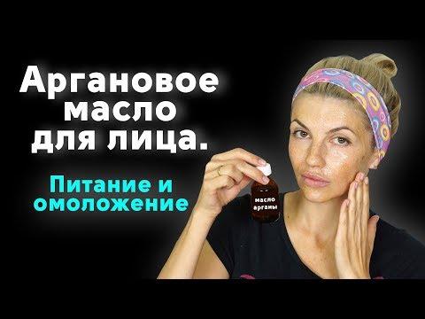Аргановое масло для лица. Омоложение кожи лица в домашних условиях