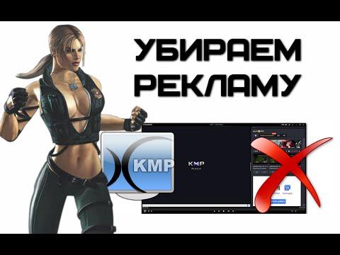 Как убрать рекламу в KMPlayer? | Complandia