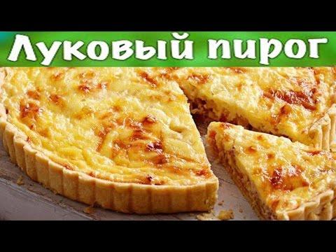 Самый вкусный луковый пирог. 🍰 Простой рецепт 🍕 Лук, сыр