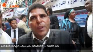 يقين   نقابة اتحاد العمال تمتنع من فتح مقرها للاحتفال بعيد تحرير سيناء