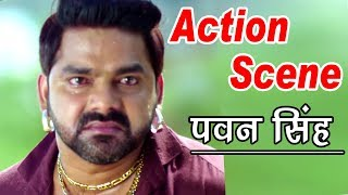 "Pawan Singh Action Scene From Bhojpuri Movie ""Satya"" 