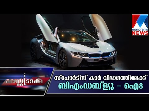 BMW i8 in the sports car segment | Manorama News