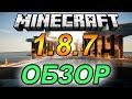 Обзор Minecraft 1.8.7 (Обзор Майнкрафт 1.8.7)