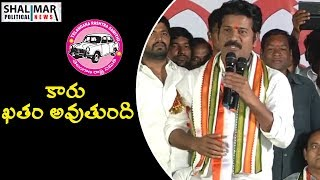 Revanth Reddy FIRES On T.R.S Government || Shalimar Political News