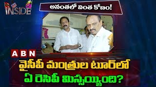 Focus On YSRCP Ministers First Visit To Anantapur   Inside