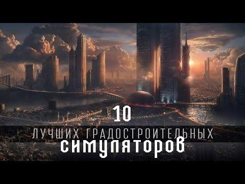 10 градостроительных симуляторов на ПК