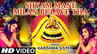 Shyam Mane Milan Bulave Tha,KARISHMA SISTER, Khatu Shyam Bhajan,HD Song,Zid Chhod Do Sanwariya
