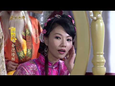 台劇-戲說台灣-福德老爺迎燈排-EP 04