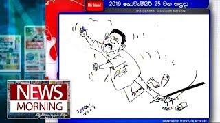 News Morning - (2019-11-25) | ITN