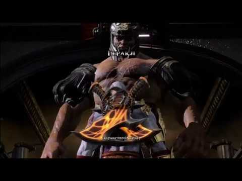 God of War III: Кратос против Геракла