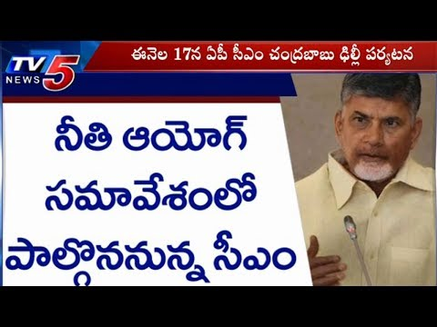AP CM Chandrababu Naidu To Attend NITI Aayog Meeting In Delhi | TV5 News