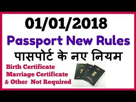 PASSPORT NEW RULES  (2018 )   पॉसपोर्ट बनाने की नया नियम 2018