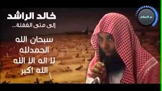الى متى الغفلة المحاضرة كاملة - خالد الراشد