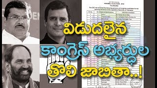 Congress Releases 65 Candidates First List | Mahakutami | Telangana Elections 2018