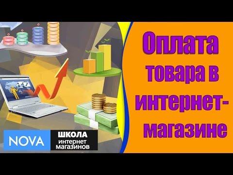 ☛ Оплата товара в интернет-магазине. Способы оплаты в интернет-магазине.