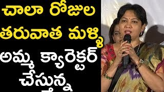Actress Hema Speech At Guna 369 Trailer Launch || Guna 369 Trailer |