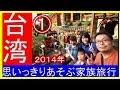 思いっきり台湾① 家族旅行2014 1日目