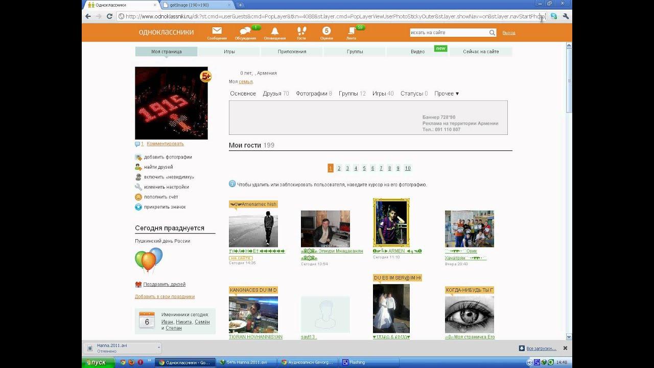 Услуга закрытый профиль на одноклассниках 22 фотография