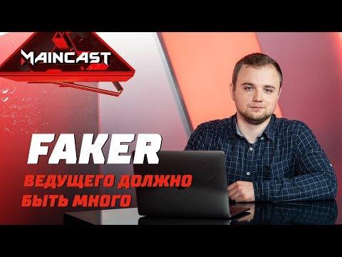 Faker — об уходе из RuHub, несостоявшемся фильме и Foodman