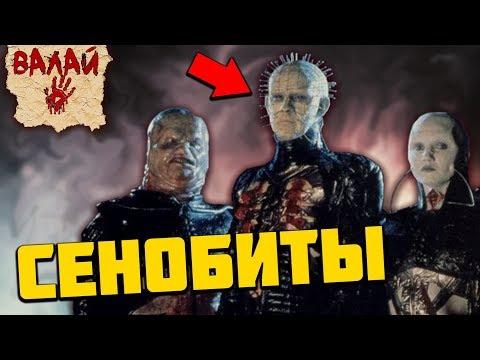 Сенобиты: МонстрОбзор фильма ужасов «Восставший из Ада»