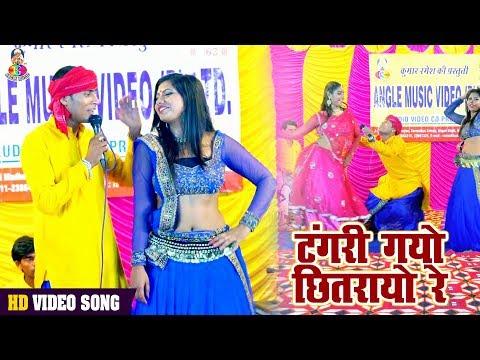 #खेसारी_लाल_2 का अबतक का सबसे हिट भोजपुरी गाना ~ टंगरी गयो छितरायो रे  #Khesari_Lal2 Live Video 2018 thumbnail
