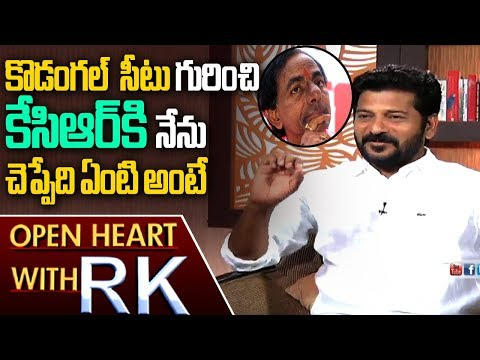 T-Congress Working President Revanth Reddy About Kodangal seat and KCR | Open Heart with RK
